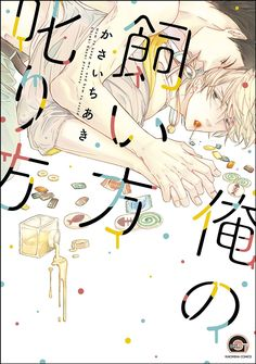 How to keep me, and how to Scold - Livre (Manga) - Yaoi - Chiaki Kasai - Boys-loves. Manga Bl, Manga Anime, Manga Books, Manga To Read, Manga Covers, Comic Covers, Book Design Layout, Book Cover Design, Anime Art Girl