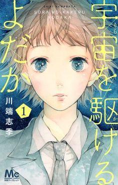Amazon.co.jp: 宇宙を駆けるよだか 1 (マーガレットコミックス): 川端 志季: 本