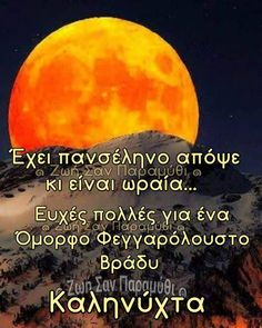 Good Night, Instagram Posts, Movie Posters, Greece, Drawings, Names, Greek, Nighty Night, Greece Country