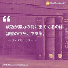 ヴィダル・サスーンの名言。 #デザイン #グラフィックデザイン #アート #名言 #写真 #design #graphicdesign #art #photo