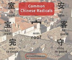 Many of the characters that include the 宀 mián roof radical have some kind of cover or protection. Mandarin Lessons, Learn Mandarin, Chinese Phrases, Chinese Words, Chinese Language, Japanese Language, Write Chinese Characters, Chinese Flashcards, Chinese Dictionary