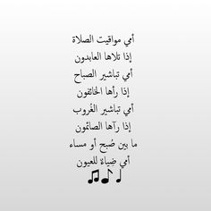 Image discovered by AHMAD BIN MUSAAD ♜. Find images and videos about رمزيات, photo and my determination on We Heart It - the app to get lost in what you love. Poet Quotes, Quran Quotes, Words Quotes, Life Quotes, Sayings, Fabulous Quotes, Cute Love Quotes, Beautiful Arabic Words, Arabic Love Quotes