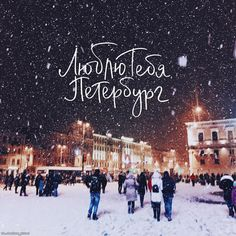 Winter Time, Winter Holidays, St P, City Life, Daydream, Iphone Wallpaper, First Love, Saints, Scenery