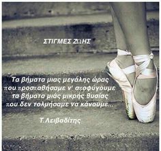 Inspiring Things, Greek Quotes, Sweet Words, English Quotes, Picture Quotes, Favorite Quotes, Literature, Poems, Lyrics