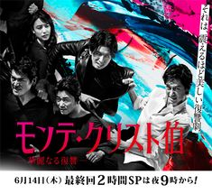 The Count of Monte Cristo: Great Revenge - 2018 Japanese Drama