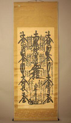 "JAPANESE HANGING SCROLL ""Nichiren Mandala""  @u593"