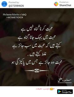 Shyari Quotes, True Love Quotes, Poetry Quotes, Wisdom Quotes, Life Quotes, Best Urdu Poetry Images, Love Poetry Urdu, Islamic Love Quotes, Islamic Images