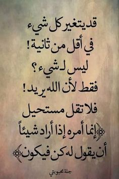 و النعم بالله العلي العظيم Arabic Words, Arabic Quotes, Islamic Quotes, Duaa Islam, Islam Quran, Best Quotes, Love Quotes, Inspirational Quotes, Motivational