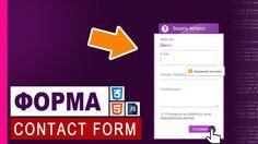 Contact Form | Эффект плавающего текста в фокусе на CSS и jquery