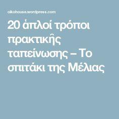 20 ἁπλοί τρόποι πρακτικῆς ταπείνωσης – Το σπιτάκι της Μέλιας