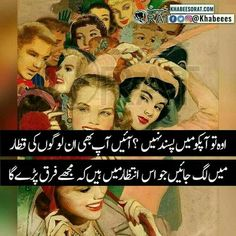 Farq my foot Crazy Girl Quotes, Funny Girl Quotes, Funny Picture Quotes, Sarcastic Quotes, Jokes Quotes, Urdu Quotes, Qoutes, Funny Sarcastic, Memes