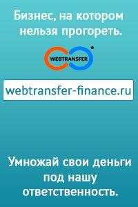 Получи 50$ за регистрацию!!! Стань партнером и получай 50% от дохода Webtransfer.
