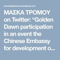 "ΜΑΣΚΑ ΤΡΟΜΟΥ on Twitter: ""Golden Dawn participation in an event the Chinese Embassy for development of bilateral relations / Golden Dawn travels… from the USA the T… https://t.co/C7OSoGozIK"" – sevenepsilonseven"