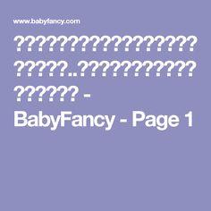 สวนนี้มีแต่หินทั้งนั้น..หน้าบ้านหนูปันเอง - BabyFancy - Page 1