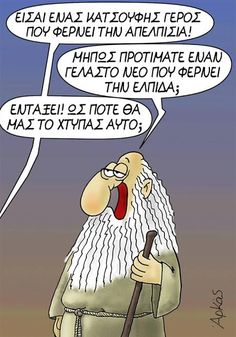 Funny Greek, Funny Photos, Picture Video, Jokes, Lol, Comics, Funny Stuff, Freedom, Outdoors