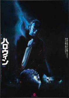 Awesome Foreign Posters for Your Favorite Horror Movies: Awesome Foreign Horror Movie Posters: Halloween (1978) (Japan)