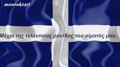 ΠΑΤΡΙΔΑ ΜΟΥ - ΝΟΤΗΣ ΣΦΑΚΙΑΝΑΚΗΣ ~ ΕΛΛΑΔΙΤΣΑ ΜΟΥ...