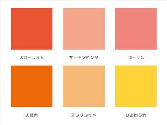 赤は朱色系統の暖かい赤、ピンクは青みの少ない明るいサーモンピンクやコーラル、明るいオレンジ、黄色は明るいクリーム色からたんぽぽ色のような鮮やかな色までとてもよく似合います。