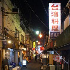 夜散歩のススメ「戎のある飲屋街通り」 東京都杉並区