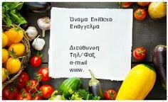 Επαγγελματικές Κάρτες Φρούτα & Λαχανικά - Business Cards for Fruits & Vegetables