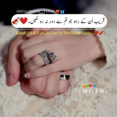 Love Poetry Images, Love Quotes Poetry, Love Picture Quotes, Love Smile Quotes, Best Urdu Poetry Images, Love Poetry Urdu, Poetry For Lovers, Bestest Friend, Islamic Love Quotes