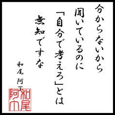 和尾 阿丁の世界 Common Quotes, Japanese Words, Life Philosophy, Magic Words, Powerful Quotes, Japanese Language, Best Self, Famous Quotes, Happy Life