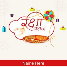 15 August 2019 Raksha Bandhan pics with name Write name on pics of Raksha Bandhan Hindu upcoming festival happy Raksha Bandhan or happy rakhi pictures with your name share to best friends and relatives members. Raksha Bandhan Drawing, Raksha Bandhan Photos, Raksha Bandhan Cards, Happy Raksha Bandhan Images, Happy Rakshabandhan, Happy Eid, Happy Holi, Birthday Wishes Cake, Happy Birthday Greetings