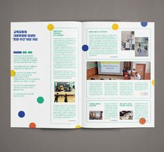 모두스쿨 신문 * 디자인빛 Leaflet Layout, Booklet Layout, Leaflet Design, Graphic Design Fonts, Graphic Design Inspiration, Editorial Layout, Editorial Design, Magazine Layout Design, Magazine Layouts