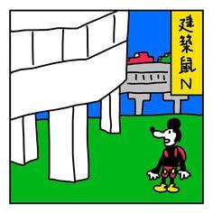 Illustrator NippashiはInstagramを利用しています:「名建築巡り〜銀座編〜  ❶ 学生の時は建築見るためによく銀座歩いたな〜  ❷ お〜これがジャン・ヌーヴェル設計の電通本社ビルかー! こんなオフィスで働いてみたいもんだ。 さて、お次はエルメスにでも行くか 〈と、後ろを振り向くと…〉  ❸…」 Japanese, Logos, Illustration, Instagram, Japanese Language, Logo, Illustrations