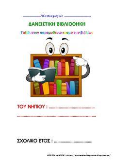 End Of School Year, Clip Art, Classroom, Blog, Crafts, Class Room, Manualidades, Blogging, Handmade Crafts