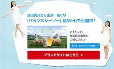 (700×426) http://www.asahibeer.co.jp/magazine/mailnews/150623/index.html