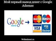 Мой первый вывод денег с Google Adsens