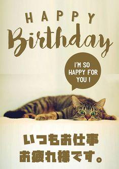お父さんを元気づけるお誕生日お祝い画像 Thank You For Birthday Wishes, Happy Birthday Greetings, Birthday Messages, Birthday Cards, Happy Birthday Animals, Wish Quotes, Quotes Quotes, Message Card, Birthday Photos