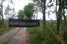 Белорусы выступили против совместных учений с Россией: Российский солдат, иди домой