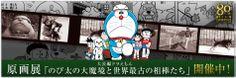 大長編ドラえもん原画展「のび太の大魔境と世界最古の相棒たち」を開催中!!