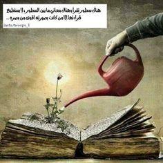هناك سطور تقرأ وهناك معاني ما بين السطور ، لا يستطيع قراءتها إلا من كانت بصيرته اقوى من بصره .. .