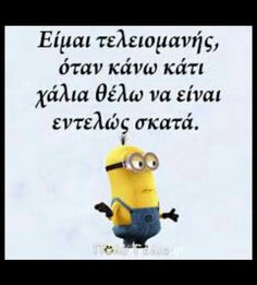 Bring Me To Life, Funny Greek, Greek Quotes, Funny Cartoons, Wallpaper Quotes, Minions, Picture Video, Haha, Disney Characters