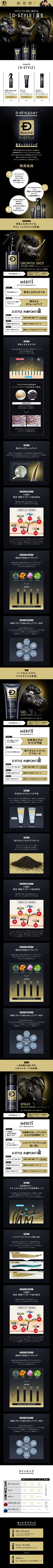 D-STYLEシリーズ