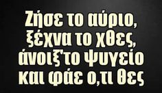 Funny Cartoons, Funny Memes, Jokes, Funny Greek Quotes, Color Psychology, I Got You, Laugh Out Loud, Lol, Sayings