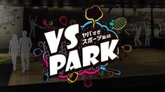 ヤバすぎスポーツ集結!新スポーツ施設が大阪EXPOCITYにオープン! #VSPARK #ヤバスポ