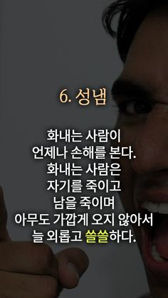 김수환 추기경의 10가지 명언 Wise Quotes, Famous Quotes, Inspirational Quotes, Emotional Messages, Korean Quotes, Read Later, Life Words, Korean Language, Self Improvement Tips
