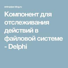 Компонент для отслеживания действий в файловой системе - Delphi