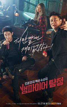 '뱀파이어 탐정'이 말한 '오감자극 액션 수사극'이란? - 한국스포츠경제