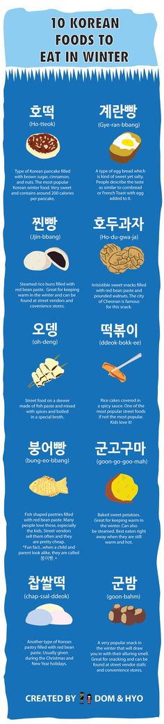 10 Korean Foods to Eat in the Winter @DomHyo