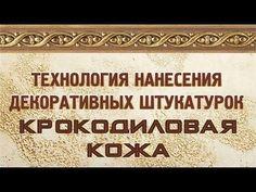 Штукатурка Мелкий Песок новый трафарет крокодиловая кожа