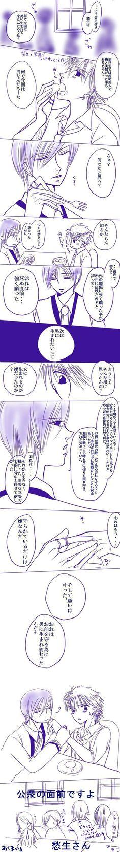 Eating together ...  betrayal knows my name, hotsuma renjou, shūsei usui, uraboku, uragiri