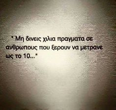 365 Quotes, Greek Quotes, True Words, Picture Quotes, Philosophy, Tattoo Quotes, Funny Pictures, Inspirational Quotes, Wisdom