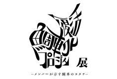 鯛車復活プロジェクト展 logomarks 2016 企画展タイトルロゴデザイン。
