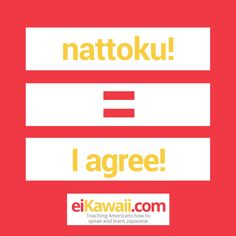 Day 71 of 365. Nattoku = I Agree! #japanese #japaneseculture #japaneselanguage #japaneselife #japaneselesson #japaneselifestyle #japaneseteacher #japaneseliving #japaneselearning #japaneselessons #japanesetutor #japanesetravel #eiKawaii #culture #lesson #learning #learningjapanese #learnjapanese #speak #learn #teaching #passion #awesome #fun #eichan #wordoftheday #365daychallenge