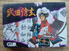 #Famicom :  Takeda Shingen http://www.japanstuff.biz/ CLICK THE FOLLOWING LINK TO BUY IT ( IF STILL AVAILABLE ) http://www.delcampe.net/page/item/id,0369208588,language,E.html